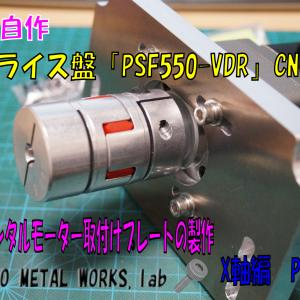 フライス盤「PSF550-VDR」CNC X軸オリエンタルモーター取付けプレートの製作 作業記録 Part2