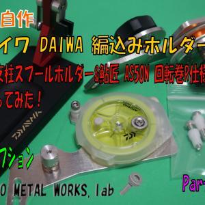 ダイワDAIWA編込みホルダー 自作オプション 後方支柱スプールホルダー&鮎匠 AS50N 回転巻R仕様ユニットを作ってみた!Part1