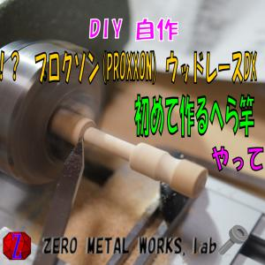簡単加工!? プロクソン(PROXXON) ウッドレースDX No.27020で初めて作るへら竿の竿栓!!