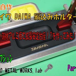 ダイワDAIWA編込みホルダー 自作オプション 端材アルミ板で拡張安定DAIZA(台座)!?を作ってみた! Part1