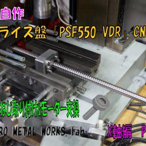 フライス盤「PSF550-VDR」CNC X軸ボールねじ取り付け&モーター交換 作業記録 Part3