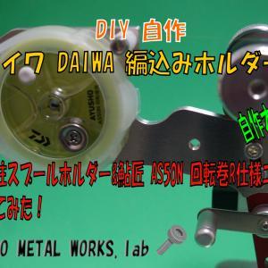ダイワDAIWA編込みホルダー 自作オプション 前方支柱スプールホルダー&鮎匠 AS50N 回転巻R仕様ユニットを作ってみた!