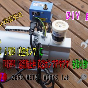DIY エアコン真空引き ULVAC G-50SA(真空ポンプ)にTASCO TA159PA(逆流防止弁 真空ポンプアダプタ)を取り付けてみた! Part1