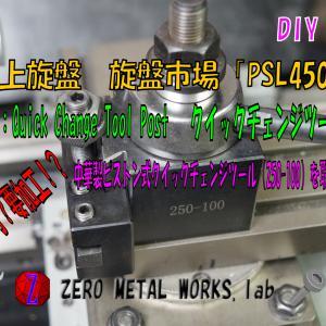 旋盤市場PSL450-VDRに中華製ピストン式クイックチェンジツール(250-100)を取り付けてみた!ポン付不可?要加工!?Part1