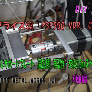 フライス盤「PSF550-VDR」CNC X軸ボールねじサポートプレート(固定側)再製作・交換&15mmスペーサー製作 改良作業記録 Part1