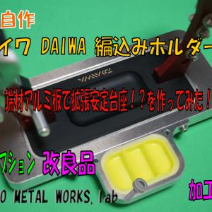 ダイワDAIWA編込みホルダー 自作オプション 端材アルミ板で拡張安定DAIZA(台座)!?を作ってみた! 改良品 加工編