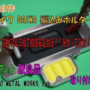 ダイワDAIWA編込みホルダー 自作オプション 端材アルミ板で拡張安定DAIZA(台座)!?を作ってみた! 改良品 取り付け編