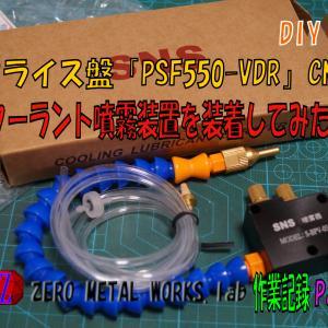 フライス盤「PSF550-VDR」CNC クーラント噴霧装置を装着してみた! 作業記録 Part2