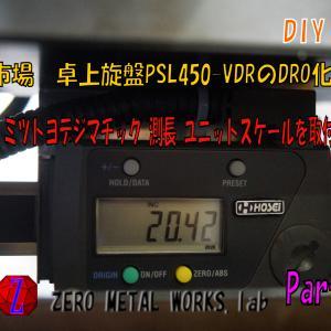 旋盤市場 卓上旋盤PSL450-VDRのDRO化計画!Z軸 ミツトヨデジマチック 測長 ユニットスケールを取付けてみた! Part1