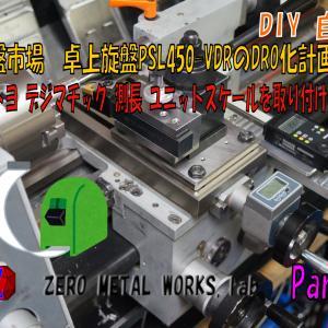 旋盤市場 卓上旋盤PSL450-VDRのDRO化計画!X軸 ミツトヨデジマチック 測長 ユニットスケールを取り付けてみた! Part2