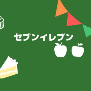 セブンイレブン「生チョコサンドのチョコドーナツ」食レポ!