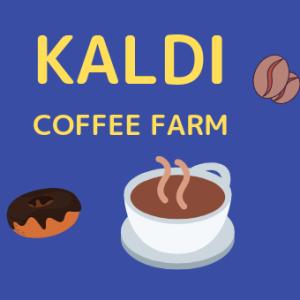 クリスマス限定CAFE KALDIドリップコーヒーノエルの感想