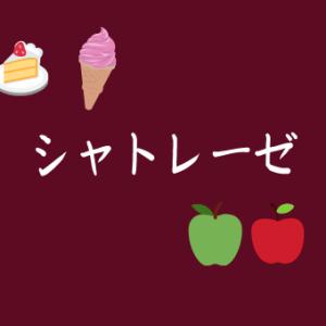 シャトレーゼでおすすめ!「北海道バターと自家炊き餡のパンケーキ」の感想
