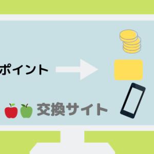 【2020年版】交換サイト「ドットマネー」とは?マネーの貯め方と交換先を詳しく解説&メリットデメリットは?