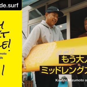 大人のサーフィン 大人気動画 只今 4.3万回アクセス!