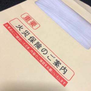 火災保険&地震保険 ・・・ 三井ホームで建ててるお家