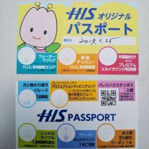 ハウステンボスへ行くならHISオリジナルパスポートでお得に満喫