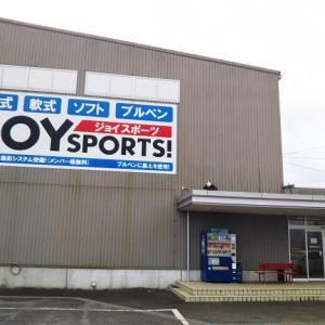 ジョイスポーツ JOY SPORTS 徳島県石井町の硬式打席もあるバッティングセンター
