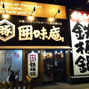 囲味庵(かこみあん)リニューアルオープン 丸亀市