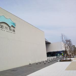 四国水族館 四国の水景 次世代型水族館オープン 香川県