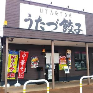 うたづ餃子 リーズナブルでボリュームのあるランチ イオンタウン宇多津