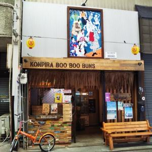 手作りぶたまんの店 Oops.(ウップス)金比羅の商店街 テイクアウト 琴平町