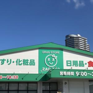 ザグザグ坂出駒止店がNEWオープン予定 パートバイト大募集 坂出市