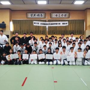 第2回全日本古流剛柔空手道選手権大会銭形杯