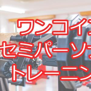 セミパーソナルトレーニング始めました。