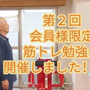第二回 町田コンディショニングジム健介勉強会実施