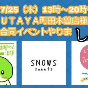 7/25(木)TSUTAYA町田木曽店様でイベント実施しました!
