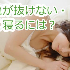 睡眠の質を上げるポイント(ヒントは運動や筋トレ!)