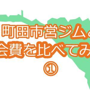 町田で安いジム!町田コンディショニングジム健介と市営ジムの利用料を比較してみた。
