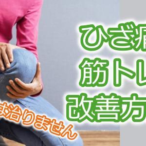 【膝痛改善】健ジムの筋トレで改善!≪鍛錬マシン≫
