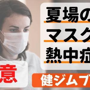 【注意!】夏場のマスクは熱中症に気をつけて!