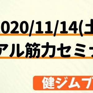 【2020/11/14】 第二回 鍛錬リアル筋力セミナー