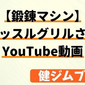 【鍛錬マシン】マッスルグリルさんが紹介するYouTube動画まとめ
