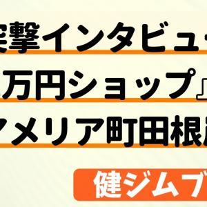 【突撃インタビュー】『1万円ショップ』編【アメリア町田根岸近く】