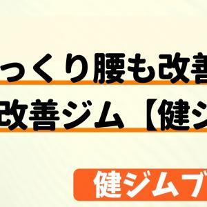 【今すぐ改善】町田のぎっくり腰も対処できる腰痛改善コンディショニングジム
