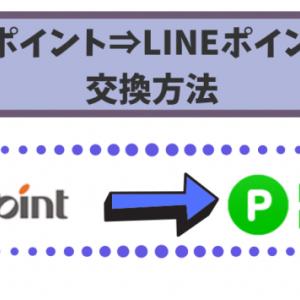 【図解付き】GポイントからLINEポイントへの交換方法!ポイント交換手数料が無料になる方法も解説