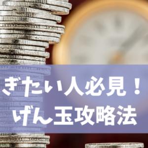 げん玉攻略法:稼ぎ方とお得なポイント交換方法を徹底解説!
