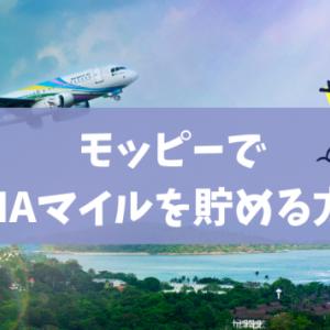 2019年11月|モッピーでANAマイルを貯める方法~TOKYUルート対応のポイント交換からキャンペーン情報まで徹底解説