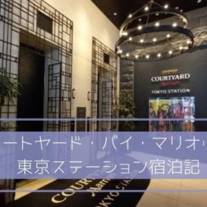 コートヤード・バイ・マリオット東京ステーション宿泊記:ゴールド特典や朝食・周辺レストラン情報もレポート