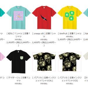 [ 7/20は Tシャツの日 ] 私もTシャツ売ってます.