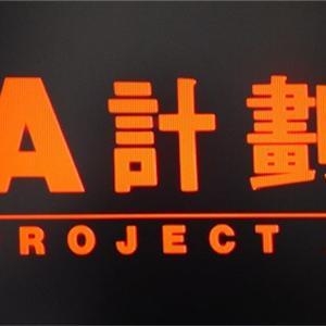 続プロジェクトA