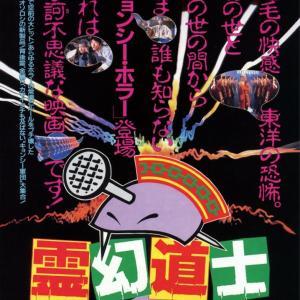 元祖キョンシー映画「霊幻道士」は極上のエンターテインメント!!!