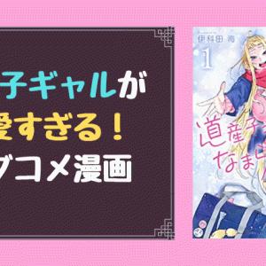 可愛すぎる北海道ギャルに見惚れるラブコメ漫画【道産子ギャルはなまらめんこい】