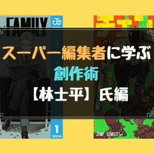 スーパー漫画編集者『林士平』氏のインタビュー記事から読み解く創作術