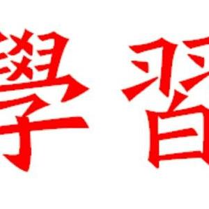 中国語基礎知識