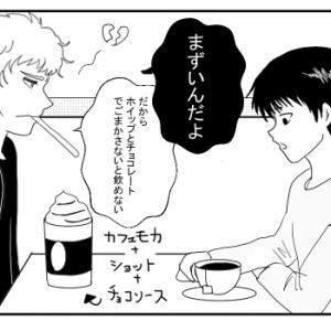 スターバックスはまずい?アメリカ人パートナーとコーヒーの話